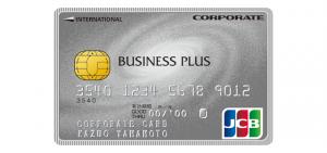 JCBビジネスプラスカード