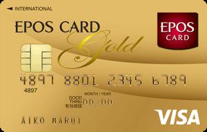 エポスゴールドカード2