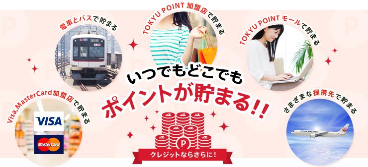 東急カード2