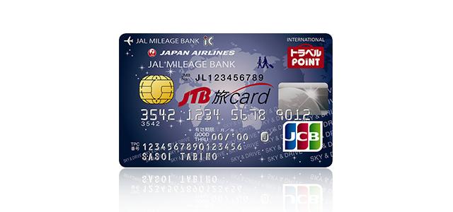 JTB旅カードJMB