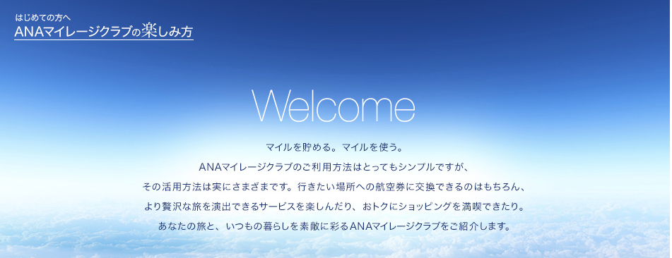 http://www.ana.co.jp/amc/welcome/index.html#welcome_letsstart