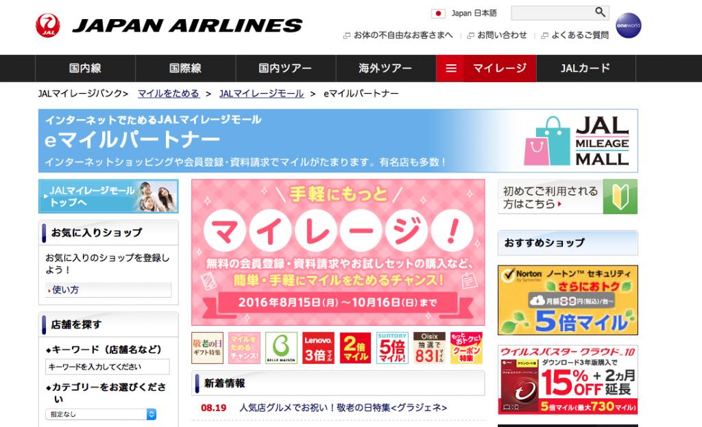 http://partner.jal.co.jp/site/jmbmall/