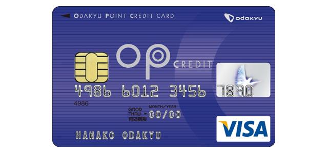 OPクレジットカード 小田急