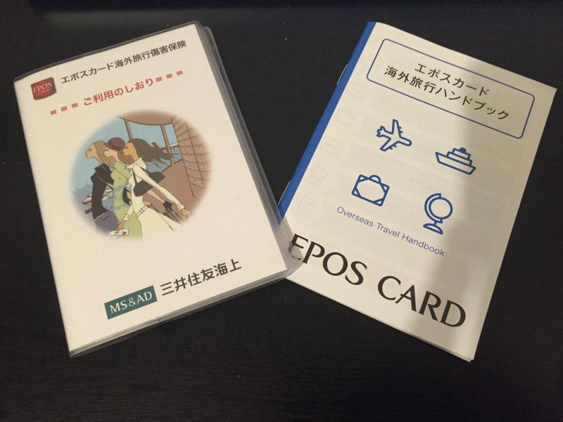 エポスカード 旅行保険ハンドブック