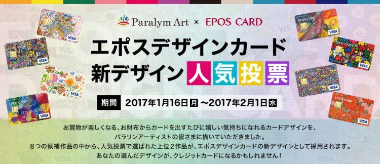 エポスデザインカード 人気投票