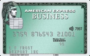 [アメリカン・エキスプレス・ビジネス・カード