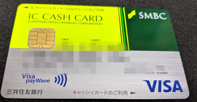 三井 住友 銀行 ゴールド カード