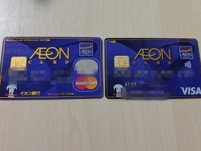 イオンカードとイオンカードセレクト