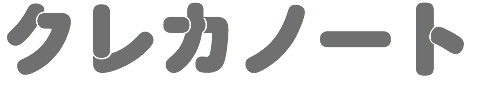 【クレカノート】おすすめのクレジットカード情報マガジン