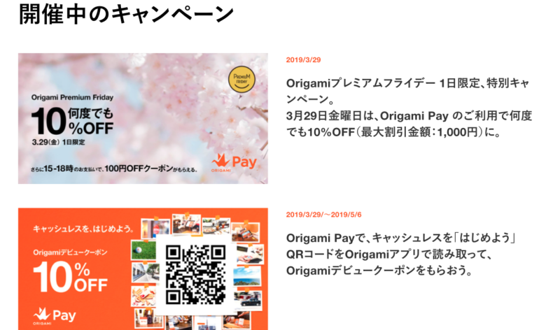 Origami Pay キャンペーン