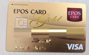エポスゴールド_カードデザイン