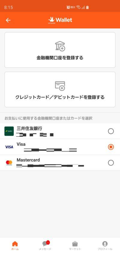 OrigamiPay_支払い方法選択