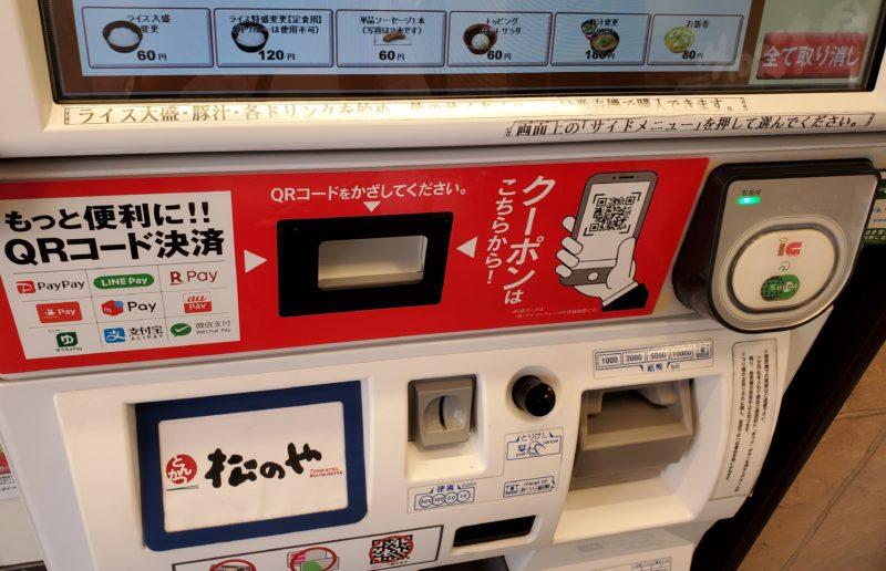 OrigamiPay_松屋コード決済リーダー